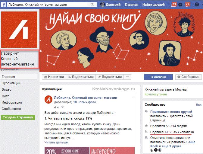 Фейсбук для интернет магазинов