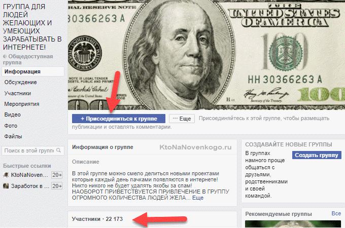 Пример группы в Фейсбуке