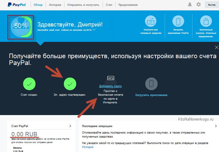 Главная страница paypal.com/ru