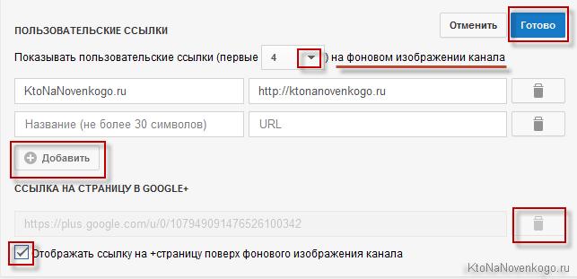 Окно добавления ссылок в описание канала