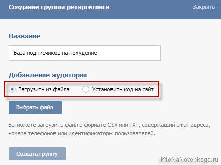 Ретаргетинг во Вконтакте — повышаем эффективность рекламы в этой социальной сети