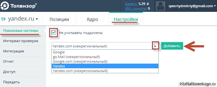 Настройки аккаунта в Топвизоре