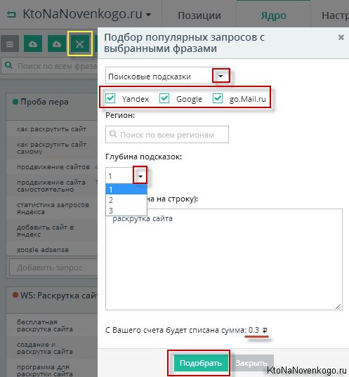 Собираем поисковые подсказки через Топвизор