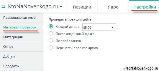 Задаем интервалы проверок позиций вашего сайта