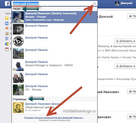 Строка поиска в Facebook