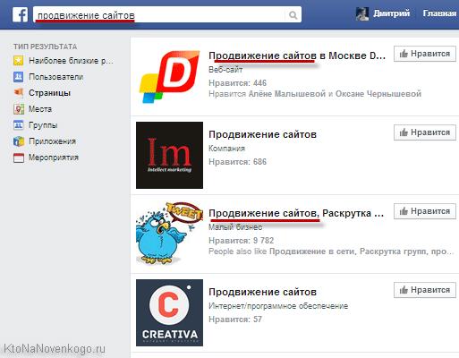 По умолчанию поиск будет вестись по всей базе Фейсбука