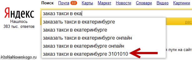 Накрутка поисковых подсказок через Юзератор