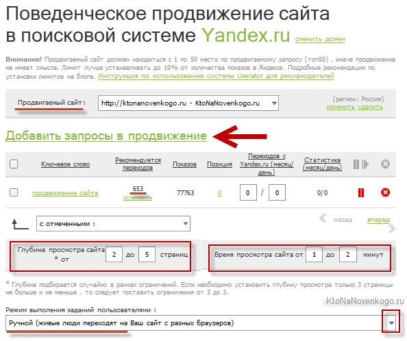 Выбираем вопросы для поведенческого продвижения в Яндексе