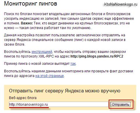 Как проверить кроссбраузерность верстки сайта в Browsershots и настроить отправку пинга при появлении новых материалов, создание, продвижение и заработок на сайте