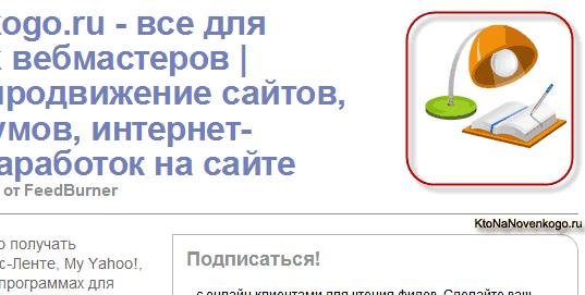 Логотип сайта на странице новостной ленты