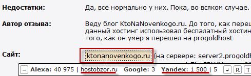 Бесплатная жирная открытая обратная ссылка   из отзыва о своем хостере на сайте Hostobzor