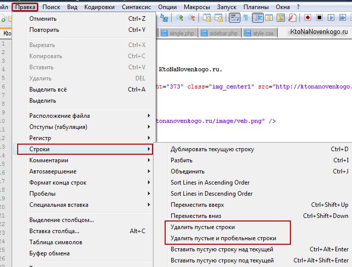 Удаление пустых строк через встроенные возможности Нотепад++