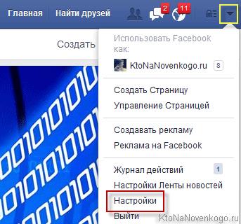 Как запретить находить вас в Facebook по электронной почте или номеру телефона