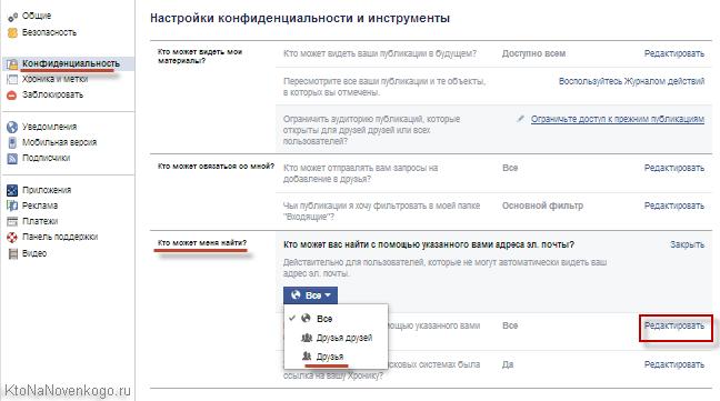 Кто может вас найти в настройках конфиденциальности Фейсбука