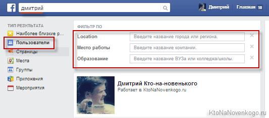 Поиск по пользователям социальной сети