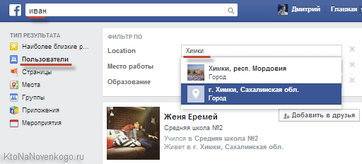 Поиск по местоположению пользователя