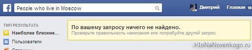 Нельзя вводить запросы на английском в русскоязычном интерфейсе