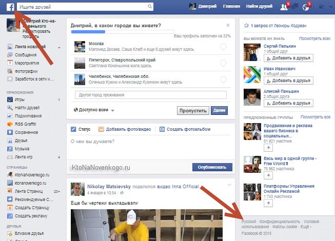 Как сделать поиск в фейсбуке