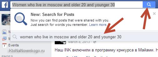 Поисковые подсказки в Фейсбуке