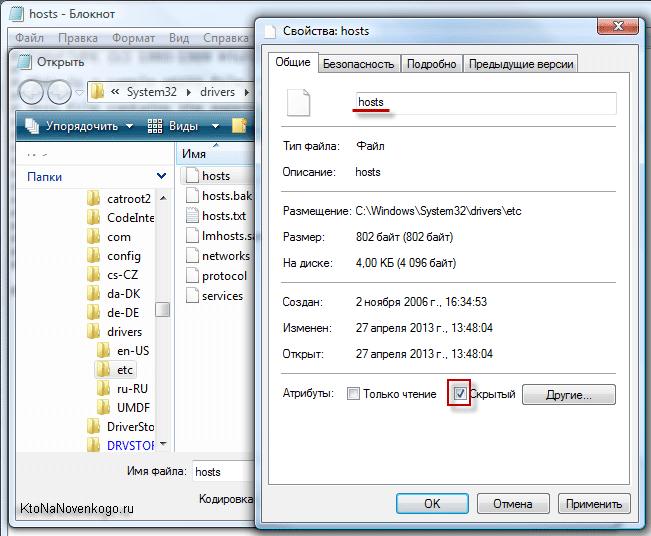 Как сделать файл Hosts скрытым