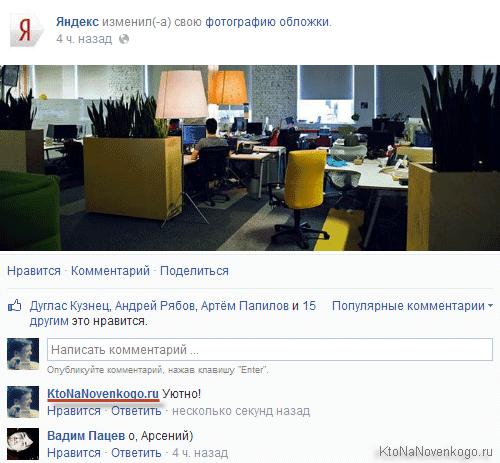 Комментирование в фейсбуке