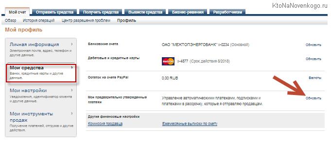 Мои предварительно утвержденные платежи в Paypal