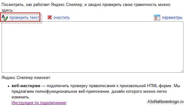 редактор орфографии и пунктуации онлайн img-1