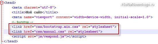 Правильное подключение стилей Бутстрапа в коде