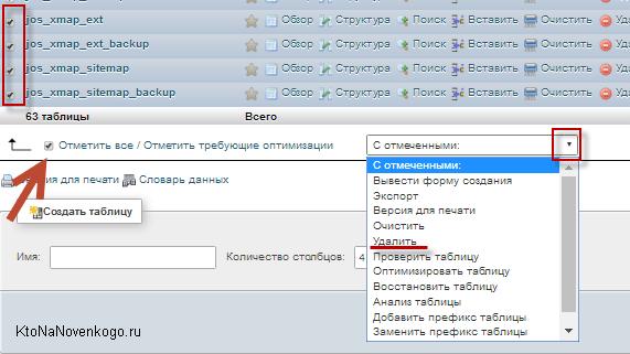 Удаляем все таблицы в базе данных через phpMyAdmin
