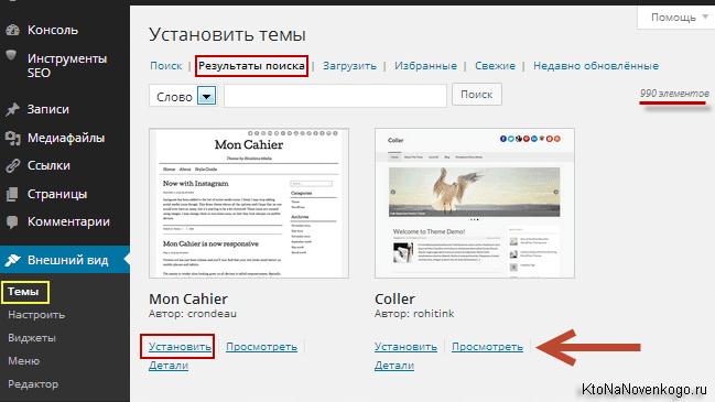Просмотр всех доступных бесплатных тем с официального сайта Вордпресса
