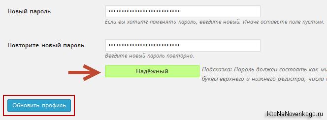 Как поменять логин и пароль для входа в админку