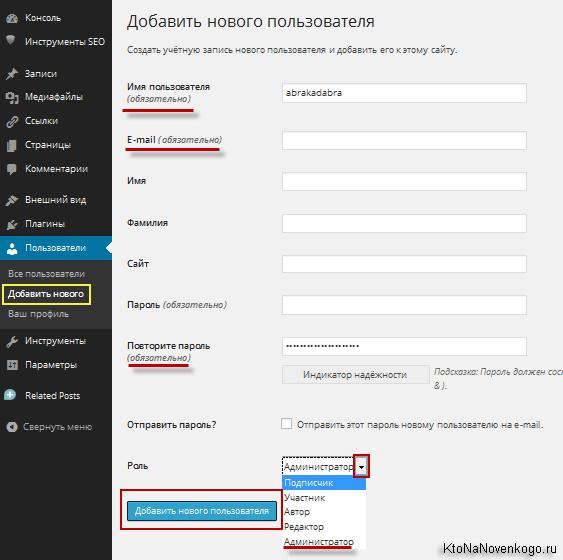 Создание в админке Вордпресса нового пользователя с правами администратора