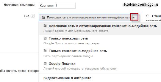 Создание кампании в google adwords баннерная реклама для канцелярских товаров пример