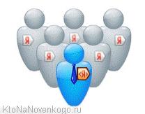 Желающие продвинуться в Яндексе