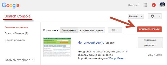 Добавление сайта в Google Webmaster