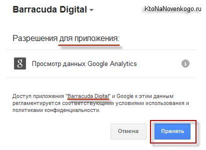 Баракуда просит доступ к данным Гугл Аналитикса