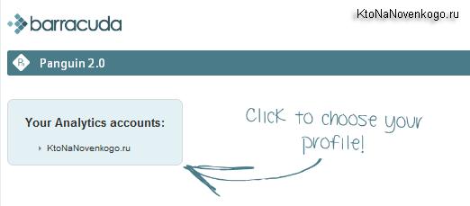 Выбираем аккаунт Гугл Аналитикса