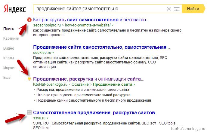 Отображения фавикона в выдаче поисковой системы Яндекс