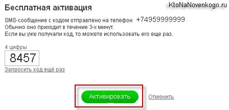 Активация вашего профиля в Одноклассниках