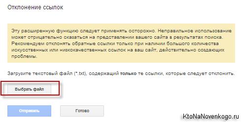 Загружаем файл с ссылками и доменами, которые хотим отклонить