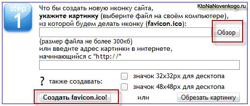 Создание фавикон в online favicon generator