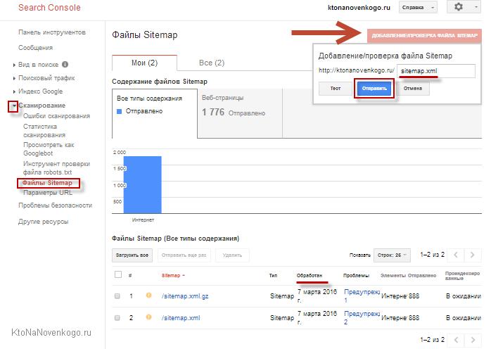 Добавление нового Sitemap в Search Console Гугла