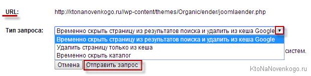 Выбираем что именно удалять - страницу, раздел или весь сайт