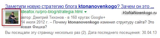 Фото автора в поисковой выдаче Гугла