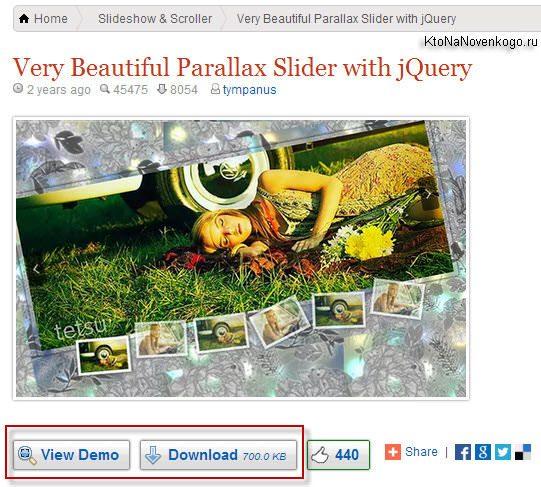 Slideshow & Scroller - большой выбор скриптов для создания слайдшоу