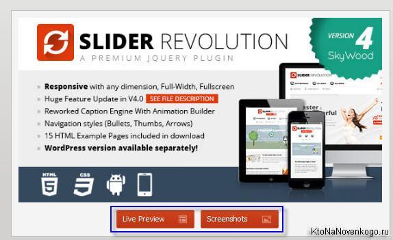 Где взять слайдер для своего сайта