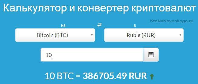 10 биткоинов в рубли