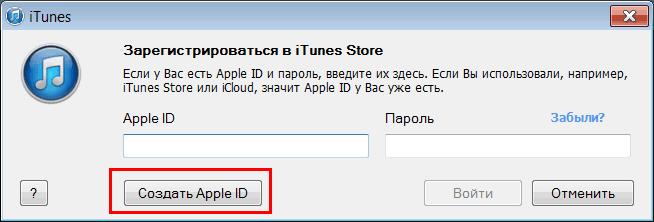 Создаем Apple ID после установки iTunes