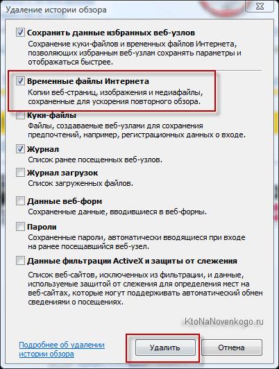 Удалить временные файлы Интернта