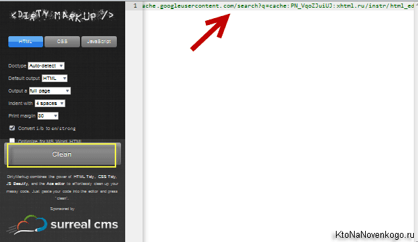 Как сделать код читаемым в Dirty Markup